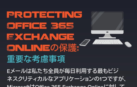Protecting Office 365 Exchange Onlineの保護: 重要な考慮事項