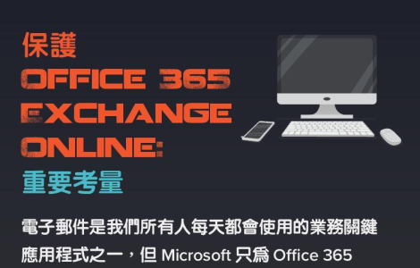 保護 Office 365 Exchange Online:  重要考量