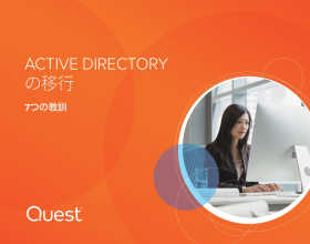 ACTIVE DIRECTORY の移行: 7つの教訓