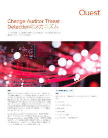 Change Auditor Threat Detectionのメカニズム