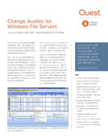 Change Auditor for Windows File Servers