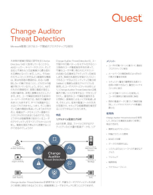Change Auditor Threat Detection