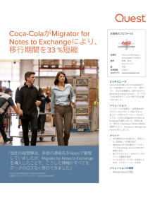 Coca-ColaがMigrator for Notes to Exchangeにより、移行期間を33 %短縮