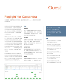 Foglight for Cassandra