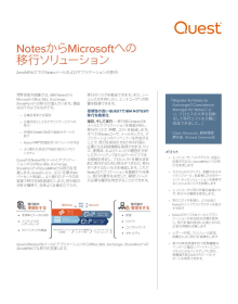 Lotus Notes-to-Microsoft migration solutions