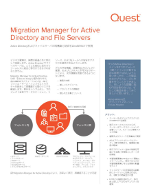 Migration Manager for Active Directory