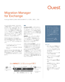 Migration Manager for Exchange