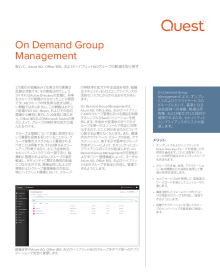 On Demand Group Management: Hybrid AD & Office 365 Groups