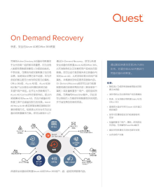 On Demand Recovery