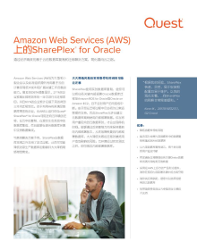 Amazon Web Services (AWS)上的SharePlex for Oracle