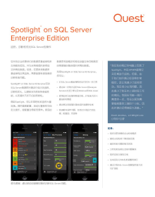 Spotlight on SQL Server Enterprise版
