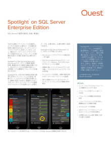 Spotlight on SQL Server Enterprise エディション