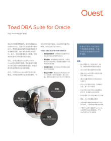Toad DBA Suite for Oracle