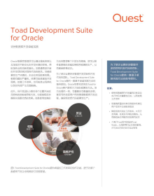 Toad Development Suite for Oracle